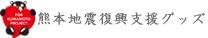 くまモン 熊本地震復興支援グッズ